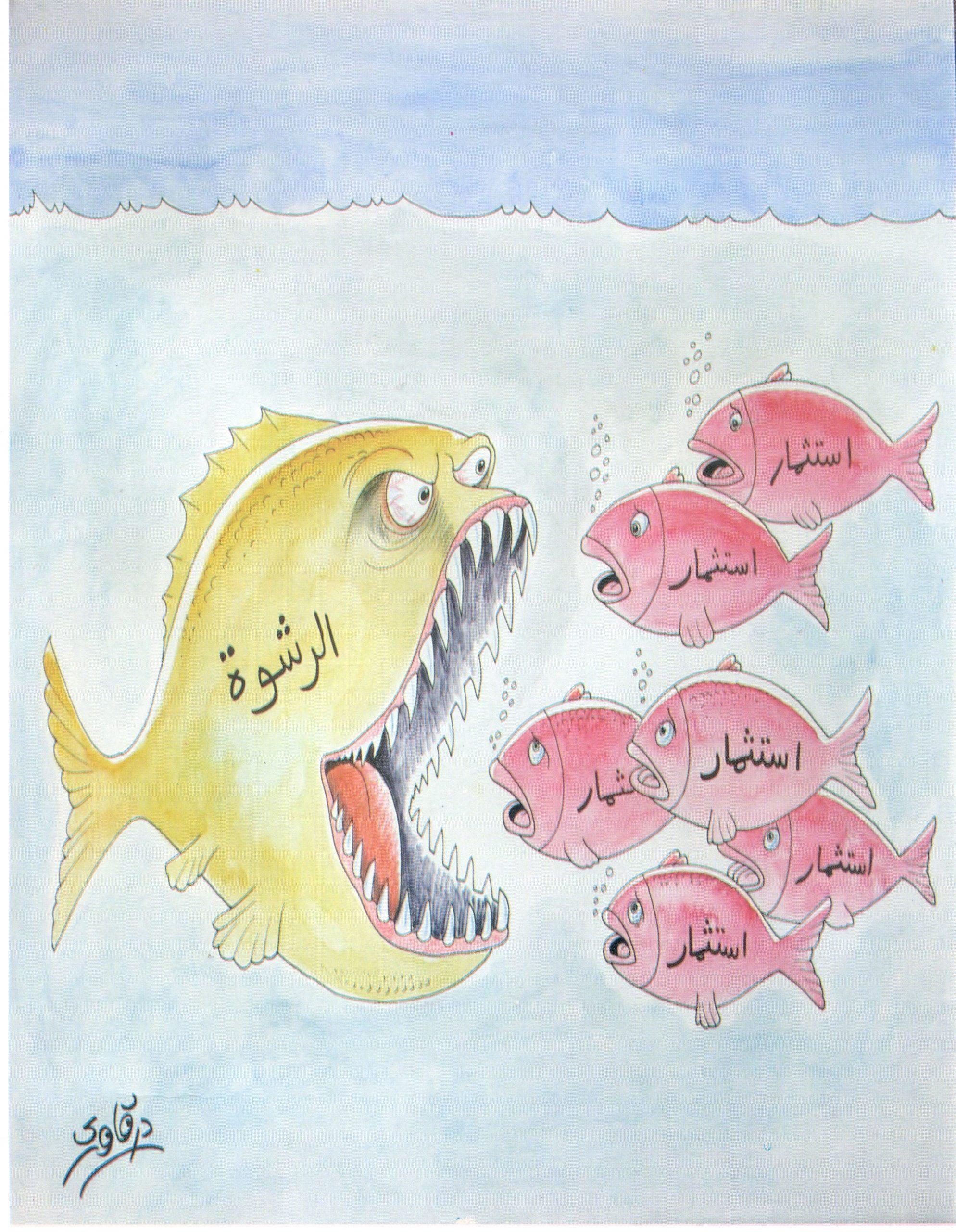 Caricature produit par Transparency Maroc sur l'investissements et corruption