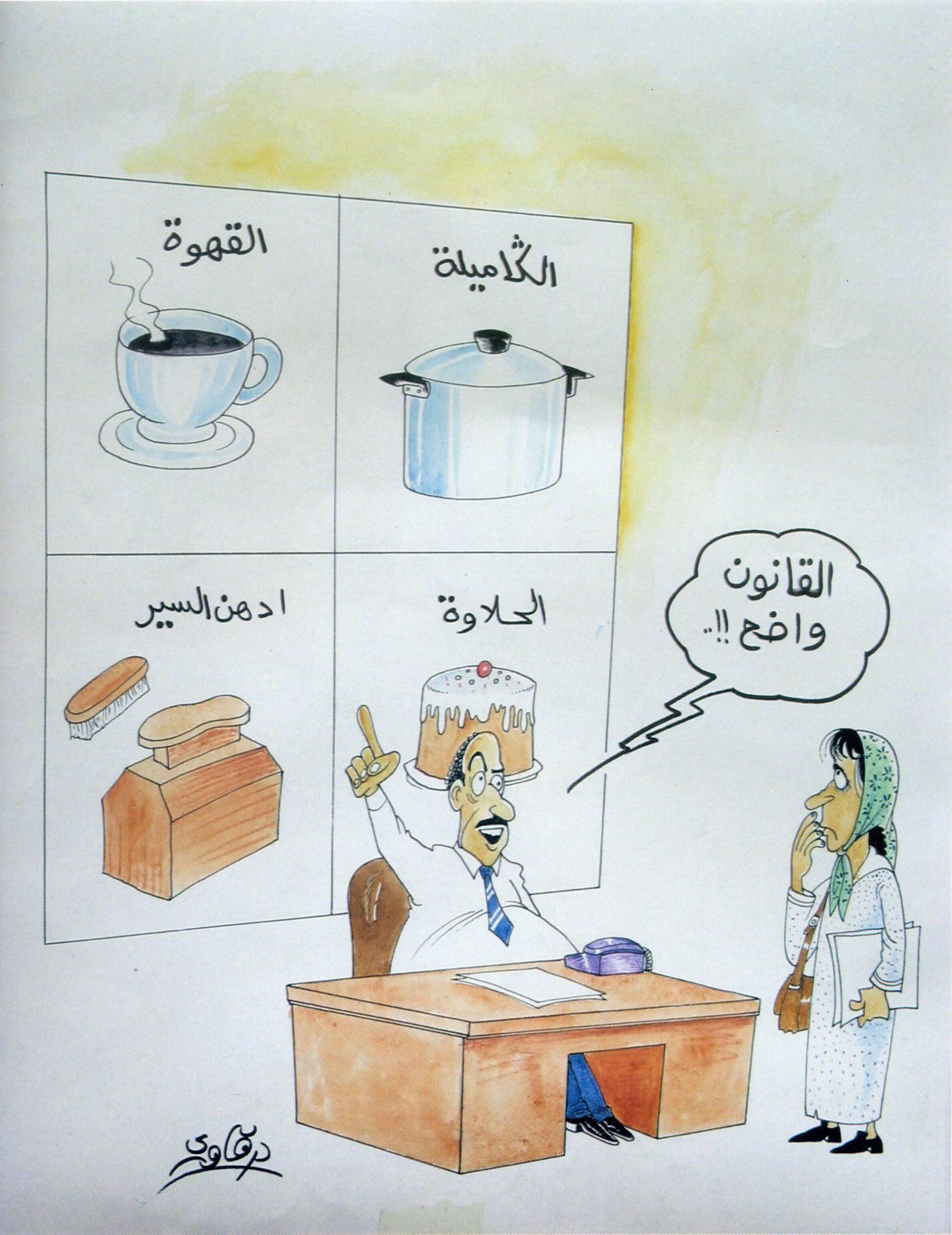 Caricature produite par Transparency Maroc